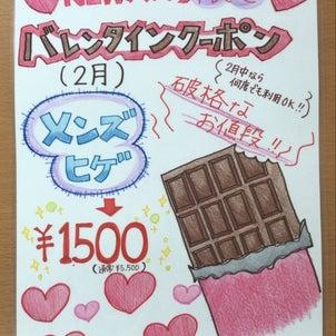 脱毛サロンBepure♡2月限定バレンタイン特別価格♡の画像