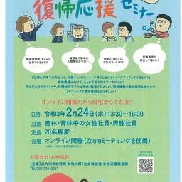 画像 「育休ママパパ復帰応援セミナー」開催! の記事より 1つ目