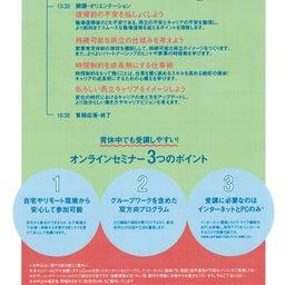 画像 「育休ママパパ復帰応援セミナー」開催! の記事より 2つ目