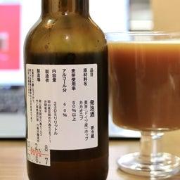 画像 六島浜醸造所のカカオエールがすごい! の記事より 2つ目