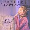 椛島恵美先生の単発オンラインレッスンを始めます!の画像