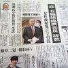 東京五輪報道 一転また一転 の画像