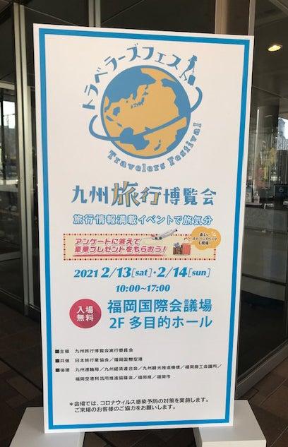 博覧 九州 会 旅行