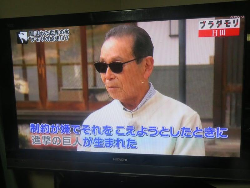 日田 タモリ