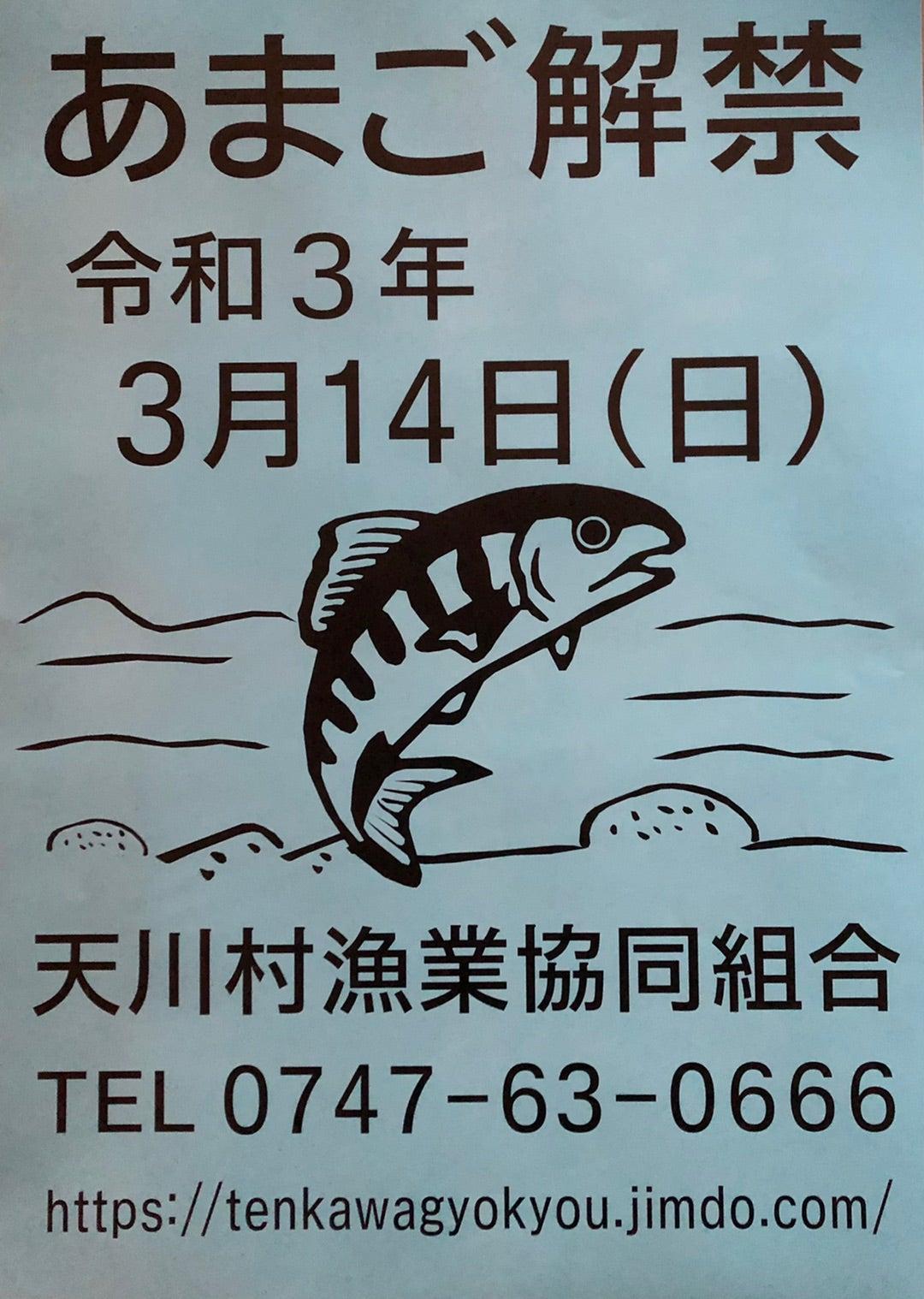 天 川村 漁協
