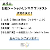 【メディア掲載】日本経済新聞に掲載いただきました!の画像