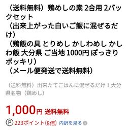 画像 人気の鶏めしカステラなど1000円送料無料 の記事より 2つ目