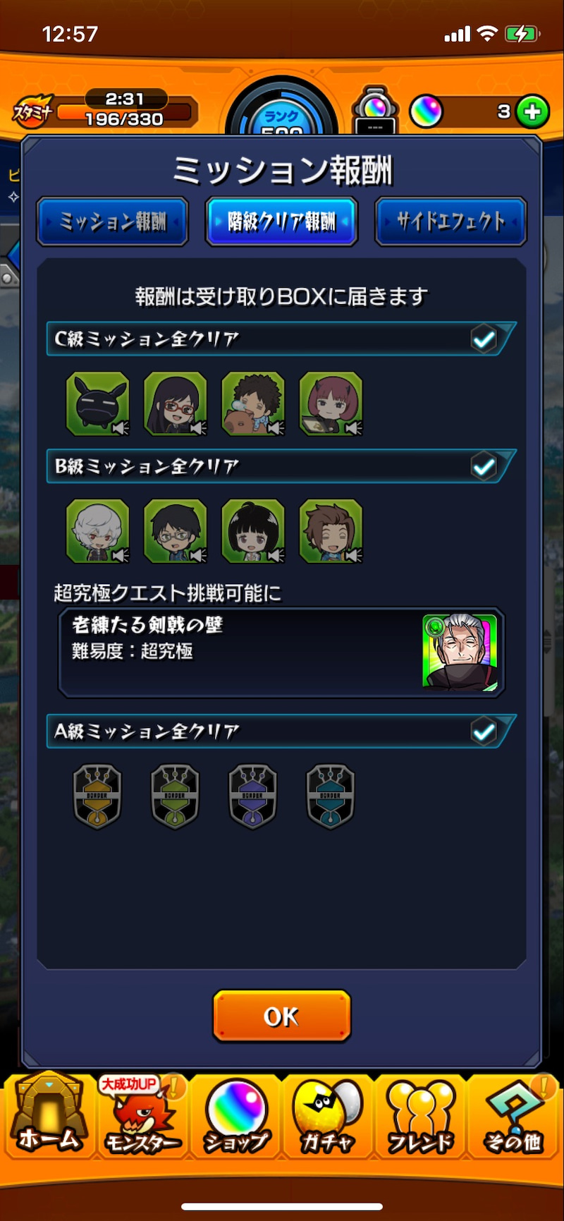 ワールド トリガー ミッション モンスト