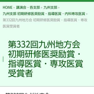 【祝】日本内科学会九州地方会にて受賞しました!の画像
