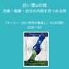 キーミー(白い世界の橋渡し)13日間の過ごし方《マヤ暦》 希望の樹 栃木の画像
