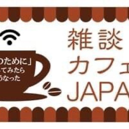 画像 【10/15開催】雑談カフェ「『美』のプチ情報店」経皮毒 の記事より 4つ目