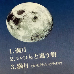画像 有線から流れて来たのは晶子さんの「満月」! の記事より 7つ目