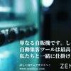 酒自販機ゼニス なら時短要請に左右されない売上を作れるの画像