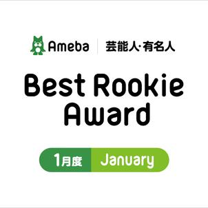 【Best Rookie Award】2021年1月度の4名を発表!の画像