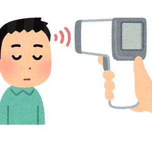 非接触型体温計の画像