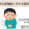 粕谷大智先生の「消化管機能に対する鍼灸」研修会開催しましたの画像