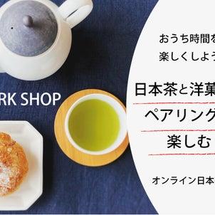 3月のオンライン日本茶講座「日本茶と洋菓子のペアリングを楽しむ」の画像