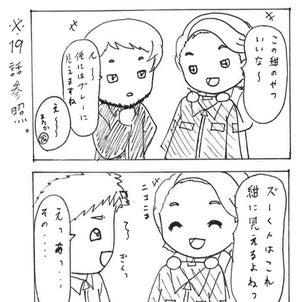 現場女子の日常 第23話/俺に合わせろの画像