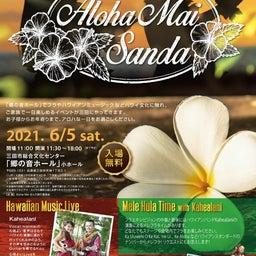画像 Aloha Mai Sanda 2012 で出演ハーラウを募集中です! の記事より
