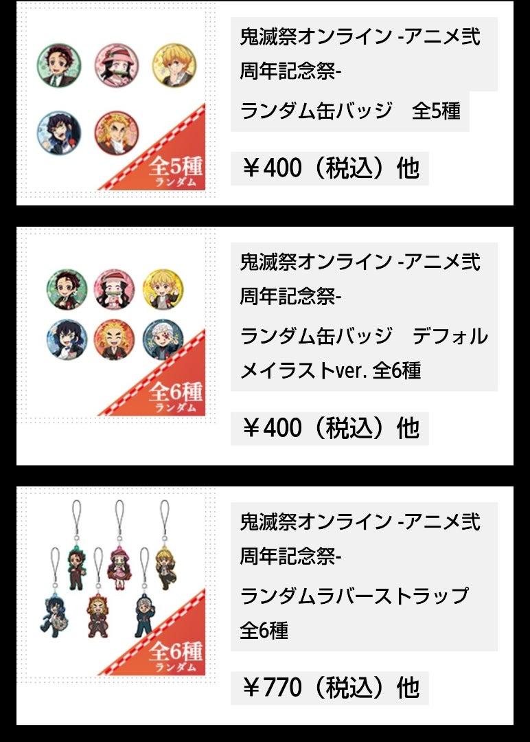オンライン 記念祭 滅 弐 周年 祭 鬼 アニメ
