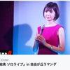 今週のYouTube〜依田知絵美ソロライブ in 自由が丘ラマンダ〜の画像