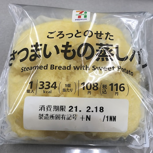 ごろっとのせたさつまいもの蒸しパン(セブンイレブン)の画像