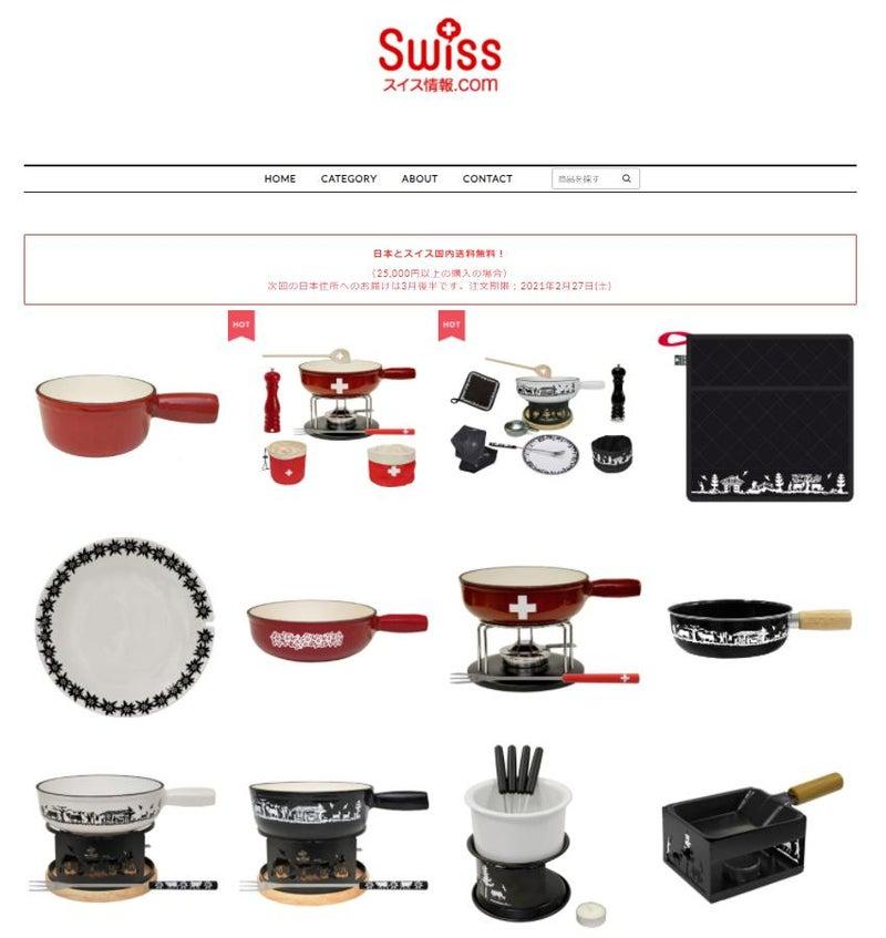 スイス情報.com公式オンラインショップ