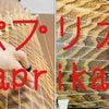 米津玄師のパプリカ 新・2重奏動画の画像