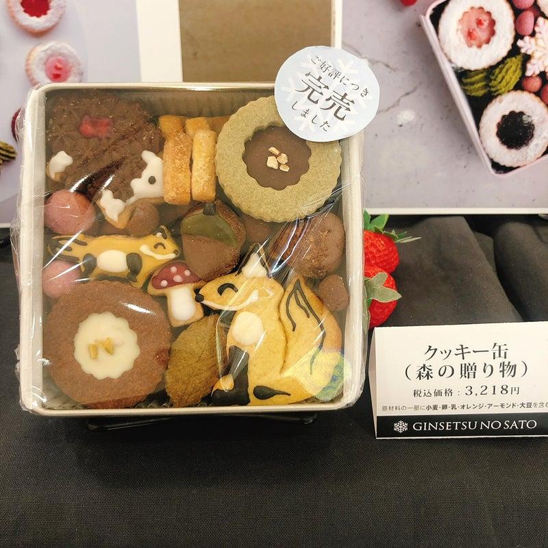 の 雪 クッキー 銀 【お取り寄せクッキー】本日の販売開始とともにひたすらクリック!絶対に喜ばれる「推し」を厳選