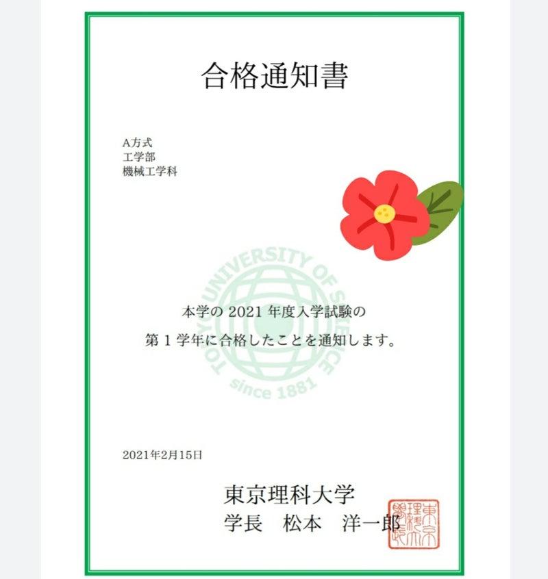 東京 理科 大 合格 発表 日
