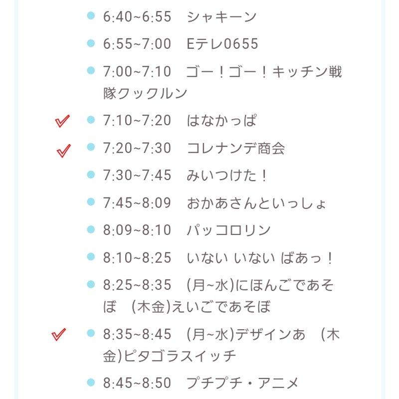 番組 改編 2021 e テレ
