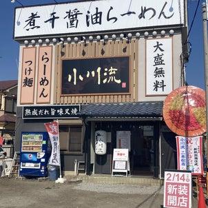「小川流 二本松店」新装開店!の画像