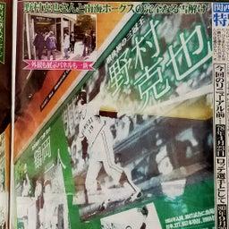 画像 大阪に、ナンバ球場にノムさん帰る! の記事より 8つ目