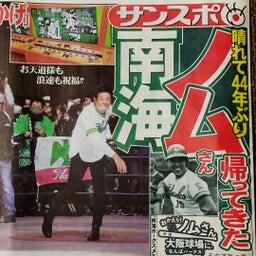 画像 大阪に、ナンバ球場にノムさん帰る! の記事より 2つ目