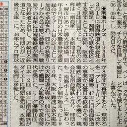 画像 大阪に、ナンバ球場にノムさん帰る! の記事より 4つ目