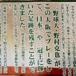 画像 大阪に、ナンバ球場にノムさん帰る! の記事より 14つ目