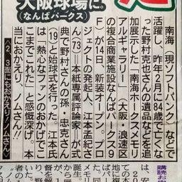 画像 大阪に、ナンバ球場にノムさん帰る! の記事より 3つ目