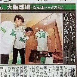 画像 大阪に、ナンバ球場にノムさん帰る! の記事より 9つ目