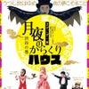 初舞台!『まぜこぜ一座「月夜のからくりハウス 渋谷の巻」』に出演決定!の画像