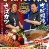 【staffよりお知らせ】「3月8日さばの日 さば対決」キャンペーンスタート!]の画像