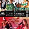 3/28(日)琉球ドラゴンプロレス大阪大会参戦の画像