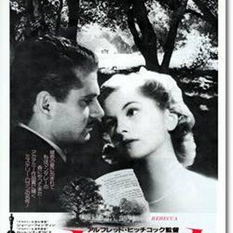 第13回アカデミー賞『レベッカ』を見た感想。