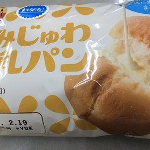 しみじゅわ練乳パン(ファミリーマート)の画像