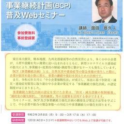 画像 「中小企業・組合のための事業継続計画(BCP)普及Webセミナー」開催! の記事より 1つ目
