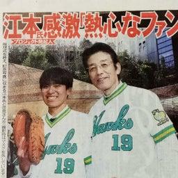 画像 大阪に、ナンバ球場にノムさん帰る! の記事より 6つ目