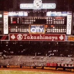 画像 大阪に、ナンバ球場にノムさん帰る! の記事より 16つ目