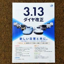 画像 「新しい日常と共に」今春のJR西日本ダイヤ改正 の記事より 1つ目