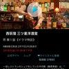 ドラマ【西荻窪三ツ星洋酒堂に】!!!!!の画像