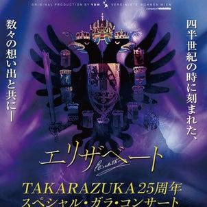 エリザベートTAKARAZUKA25周年スペシャルガラコンサート出演のお知らせの画像