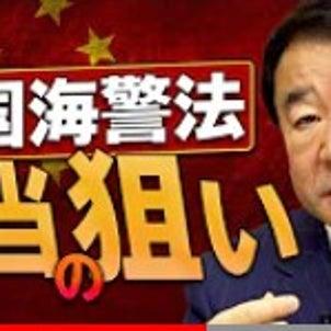中国は日本の改憲を止めているの画像